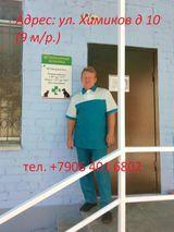 Клиника Доктора Ямщикова В.Н., фото №2